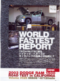 World Fastest Report